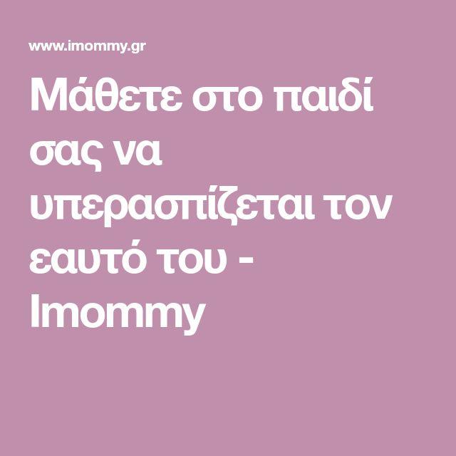 Μάθετε στο παιδί σας να υπερασπίζεται τον εαυτό του - Imommy
