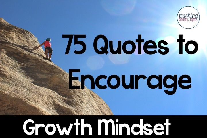 75 quotes to encourage growth mindset to use as motivation for kids and teachers alike! Help inspire learning in your class or work environment with these. Great for adults and students alike!