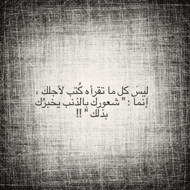 شعورنا بالذنب Not everything we read was written for us. It's the feeling of being guilty that tells us so.