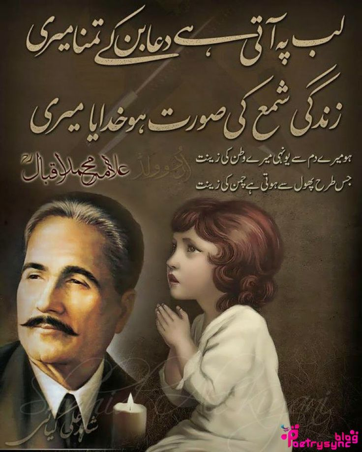 1000 images about allama iqbal on pinterest fonts