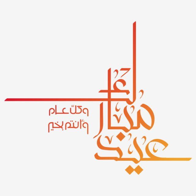 عيد الفطر البرتقالي عيد مبارك عيد عيد الفطر Png والمتجهات للتحميل مجانا Ramadan Images Eid Al Fitr Ramadan Kareem Pictures