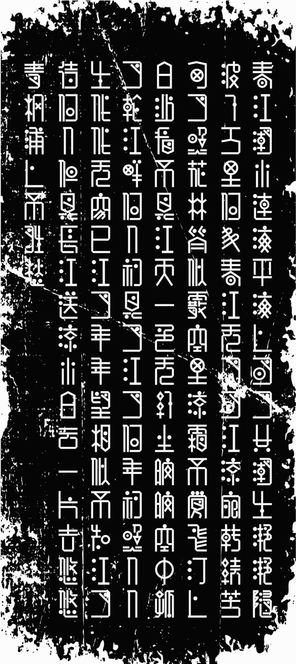 應科恆字體設計:春江花月夜