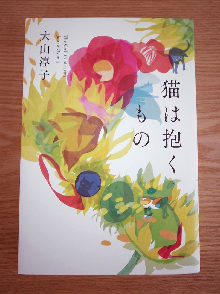 "The Book  ""Neko ha dakumono"". It means "" A cat is for a hug ""."