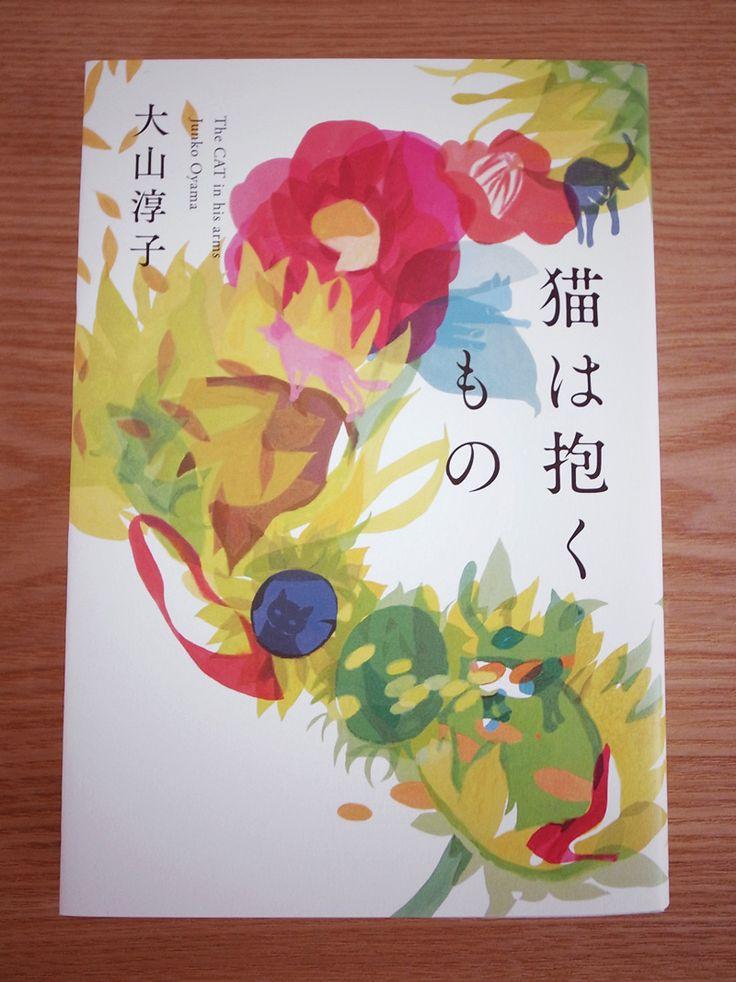 "The Book  ""Neko ha dakumono"". It means "" A cat is for a hug ""."