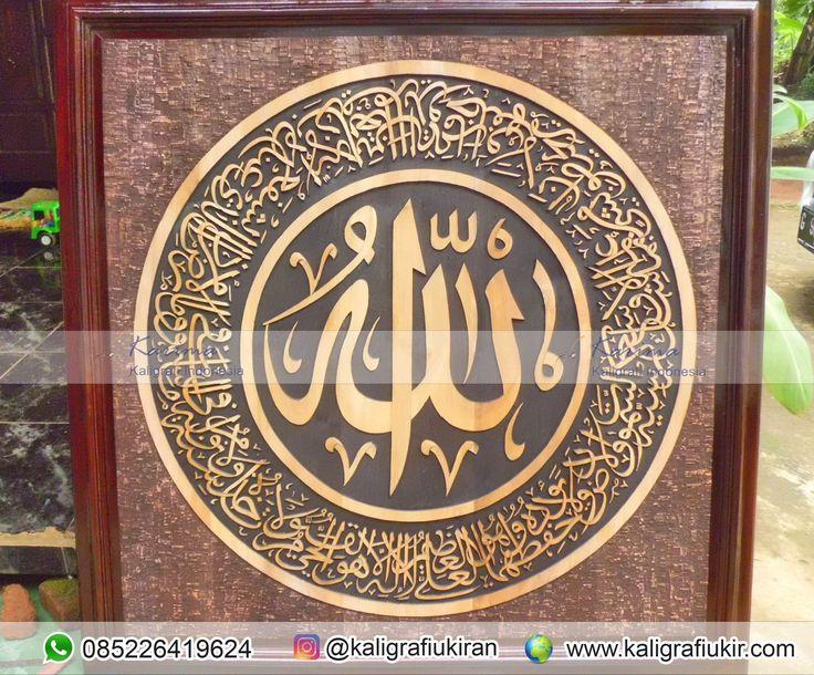 Kaligrafi Ayat Kursi ukuran 90x90cm 📞 / WA 085226419624 ㅤ