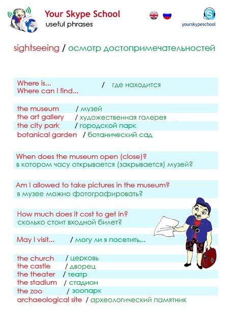 #sightseeing #phrases in #english  #russian, #осмотр #достопримечательностей #английский
