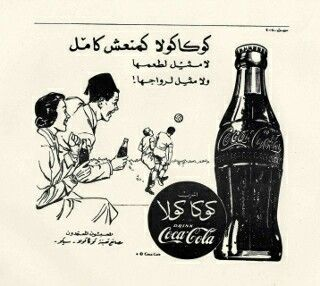 1951 Egyptian Newspaper Ad