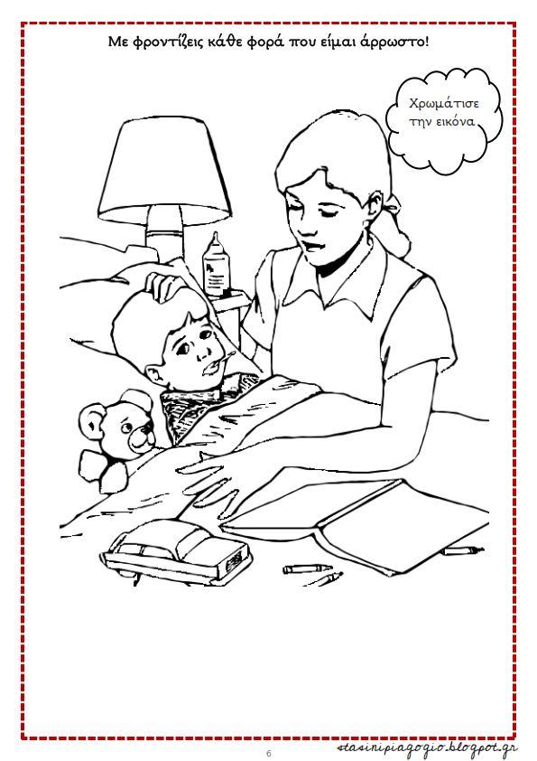 στάση νηπιαγωγείο: Ενθύμιο για τη γιορτή της μητέρας