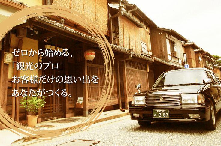 TAXI VENTURE COMPANY ビジョン 業界最大手の日本交通を親会社にもつ東京・日本交通。現状のタクシーのイメージを変え、これまでにない新たなサービスの創出を考える同社は、タクシー業界のベンチャーとして動ぎだしています。「お客様に選ばれるタクシー」になることを目指し、高品質なサービスを追い続けるTAXI VENTURE COMPANYです。 乗務員が働きやすい環境を一番に追求。 ワークスタイル 全乗務員にユニバーサルデザイン、AED(救急使命)研修の受講を必須にし様々な知識・ノウハウ習得を支援しています。これも全て「お客様に選ばれるタクシー」であり続けるためです。 乗務員は20~30代が半数以上を占め、タクシー業界には珍しく若手乗務員が多い環境です。若手乗務員が働きやすい環境にするため、連休取得制度を導入し、家族や友人とのプライベートの時間を持てるよう乗務員への配慮も忘れません。 お客様に最大のサービスを提供するのは乗務員。だから、その乗務員が働きやすい環境を整えることは当然のことと考えています。 あなたと一緒にチャレンジし、会社も成長していきたい! カルチャー…