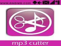 تحميل برنامج تقطيع الاغاني mp3 cutter للاندرويد ،شرح قص الاغاني للموبايل: تحميل تطبيق تقطيع الاغاني mp3 cutter للاندرويد ، شرح قص الاغاني…