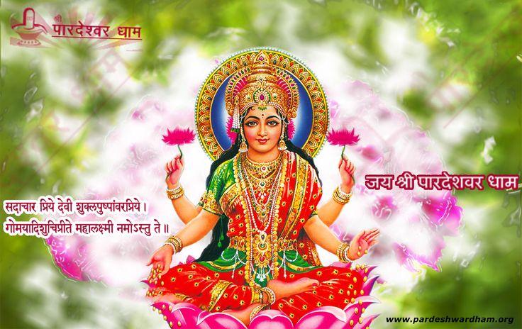 #धन-धान्य की #देवी #लक्ष्मी, #सुख-शांति की देवी लक्ष्मी, जो करे #लक्ष्मी जी की नित्य #पूजा उसके जीवन में न आये कभी #दरिद्रता !  ॐ महालक्ष्म्यै नम: ||  आप सभी को #पारदेश्वरधाम की और से #सुप्रभात !  #जय #श्री #पारदेश्वरधाम (151 किलो पारे का शिव लिंग) विश्व मे प्रथम स्थान सी - ३ , केशव पुरम ( लारेंस रोड ),दिल्ली -३५  रिसेप्शन एवं सामान्य जानकारी: 27199948,+91-8744919906 संचार एवं मीडिया: (+91 9810406770)