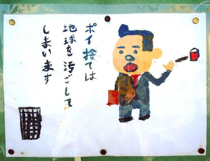 ポイ捨て禁止 花マルをあげたい 髪の反り返り具合がツボです 捨てる拾う漢字って難しいね . . . #design #art #poster #life #drawing #japaneseculture #kitsch #japan #ヘタウマ #ポスター #ポイ捨て禁止 #暮らし #はなまる