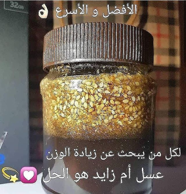 أم زايد لعسل التسمين الأول في الإمارات لزيادة الوزن خلال أسبوعين فقط لا يطوفكم عسل بالمكسرات و الاعشاب الطبيعية يعمل على 1 فتح الشهية 2 طرد السموم من 90 S