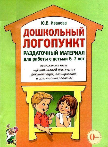 """Логопедическая группа """"Говорунишка"""""""