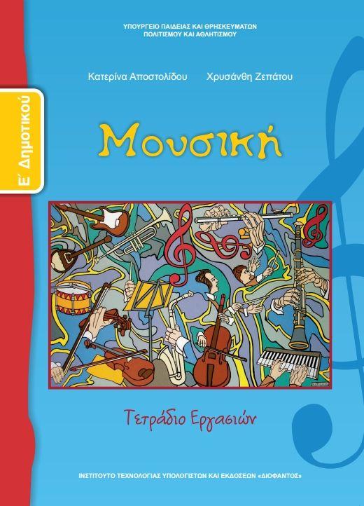 Μουσική Ε' Δημοτικού, Τετράδιο εργασιών 10-0130 | Βιβλία Public