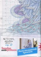 Gallery.ru / Фото #37 - Cross Stitcher_13(101)_2012 - Los-ku-tik