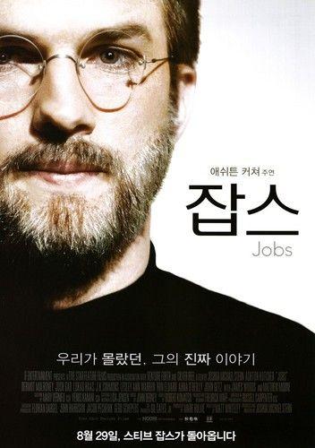 Jobs Movie Poster 2013 Ashton Kutcher, Josh Gad, Dermot Mulroney, Matthew Modine