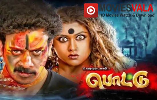 Pottu 2017 Tamil Movie Watch Online Full Free Download,Pottuwatch new tamil movies online high quality. Pottu latest Tamil Horror Movie that is directed by Vadivudaiyan.Bharath, Iniya, Namitha, Srushti Dange are Playing lead roles in this movie. Pottu Tamil Movie is scheduled to release on 12 November 2017 in India. Directed byVadivudaiyan Produced byJohn Max StarringBharath, …
