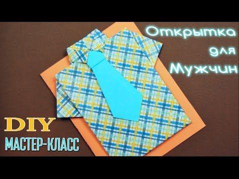 Как сделать ОТКРЫТКУ - РУБАШКУ / Tutorial Camisa Origami / ✿ NataliDoma - YouTube