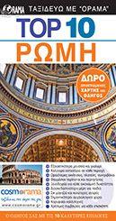 Ρώμη ταξιδιωτικός οδηγός της DK από τις εκδόσεις ΟΡΑΜΑ (νέα έκδοση)