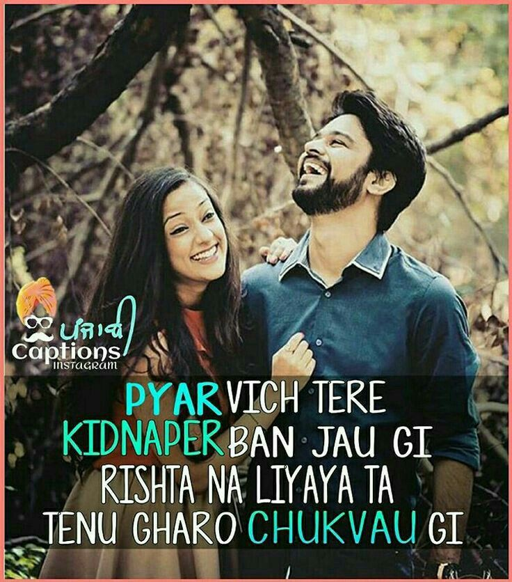 Best Couple Quotes In Hindi: Love Dp In Punjabi, Check Out Love Dp In Punjabi : CnTRAVEL