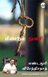 Meendum Thulasi - Tamil eBook