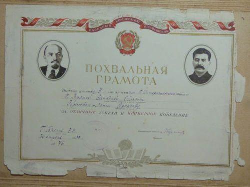 1937 HARDWORKER CERTIFICATE communist scool children red banner Lenin Stalin  in Collectibles, Paper, Documents, 1940-59 | eBay