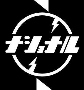 昭和30年代(1960年代)から使用している松下電機のナショナルロゴ