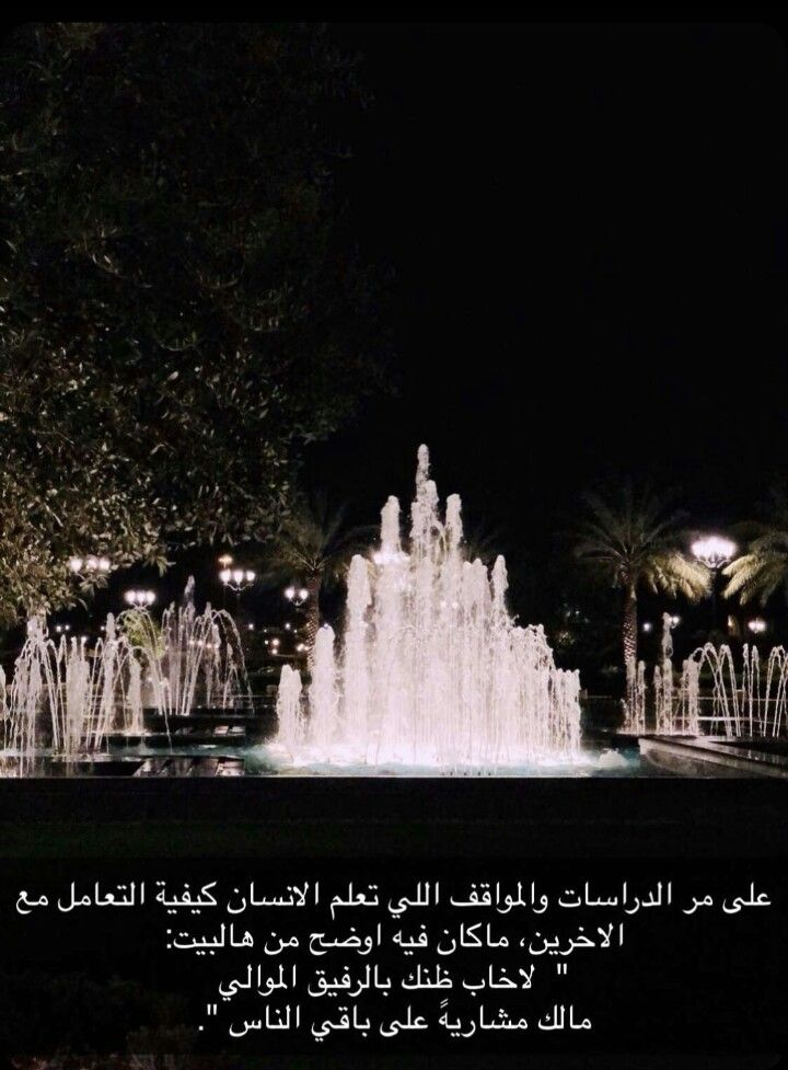 Pin By Om 7moody On خواطر Outdoor Decor Outdoor Fountain