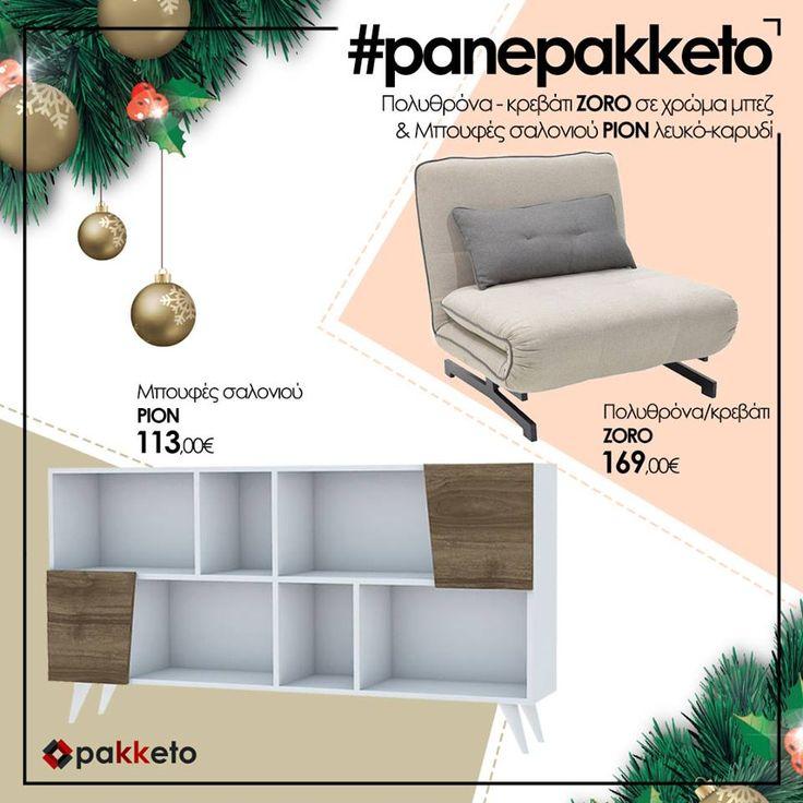 #panePakketo για να δημιουργήσουν το πιο φιλόξενο σαλόνι! Κρύψτε τα δώρα σας στον μπουφέ σαλονιού Pion και καθήστε αναπαυτικά στην πολυθρόνα κρεβάτι Zoro… απολαμβάνοντας μικρούς και μεγάλους να προσπαθούν να τα ανακαλύψουν!  Αποκτήστε τα εδώ http://bit.ly/pakketo_MpoufesPion και εδώ http://bit.ly/pakketo_PoluthronaZoro