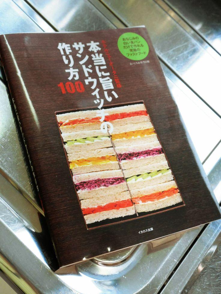 サンドウィッチに秘められた力が目覚めるレシピ「本当に旨いサンドウィッチの作り方100」のサンドウィッチをいろいろ作ってみました - GIGAZINE