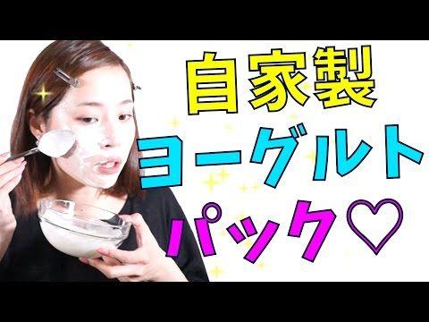 口コミがすごい!「ヨーグルトパック」のやり方&効果を解説 ぷるぷる肌に♡   Linomy[リノミー]