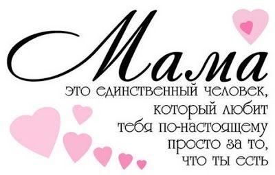 ВОЛШЕБНЫЙ ФОНАРИК: В память о маме