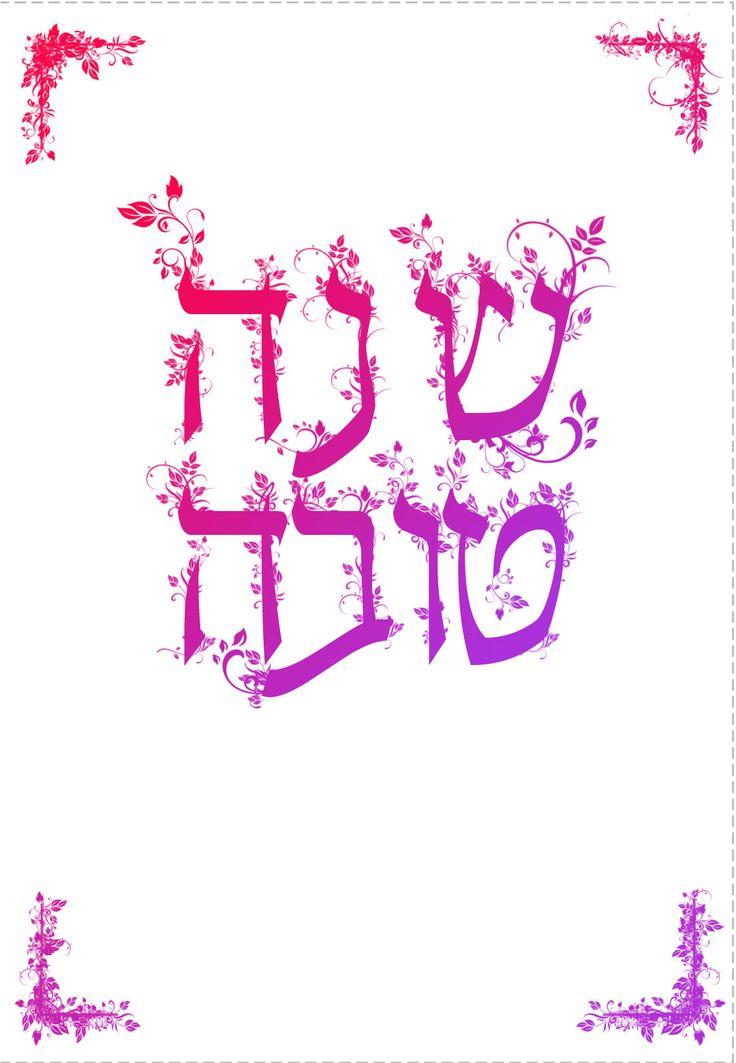Free printable decorated shana tova greeting card rosh