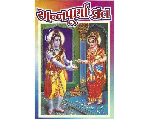 #Annapurana #Vrat - Gujarati Books Pages – 45 and H 11.9cm x W 17.6cm.