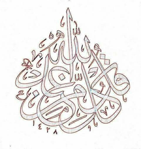 islamic calligraphy coloring pages - 409 best slamic design images on pinterest arabic