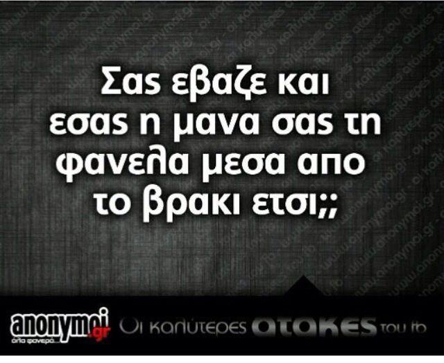 Ελληνίδα μάνα!