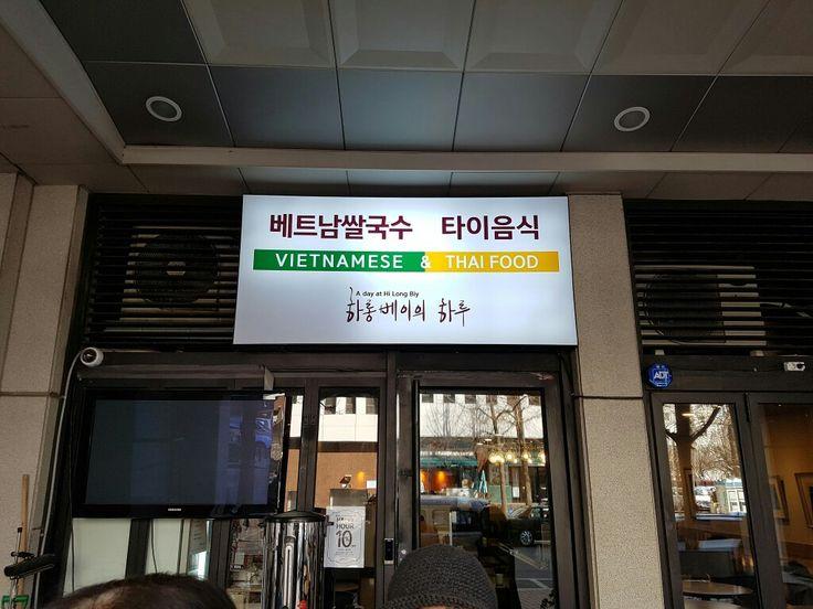 여의도 #KBS신관 앞 #더샵 #하롱베이의하루, 베트남쌀국수 타이음식 Vietnamese & Thai food #베트남 #태국 #Vietnam #Thailand #서울 #한국 #대한민국 #SouthKorea #Korea Tel: 02-2090-7128 https://youtu.be/x0uoFk-QIbs