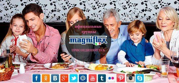 Magniflex расширили свое присутствие в социальных сетях, присоединяйтесь!