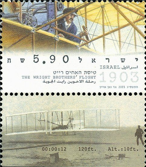 Stamp: Orville Wright piloting Wright Flyer (Israel) (Centenary of powered flight) Mi:IL 1718,Sn:IL 1512