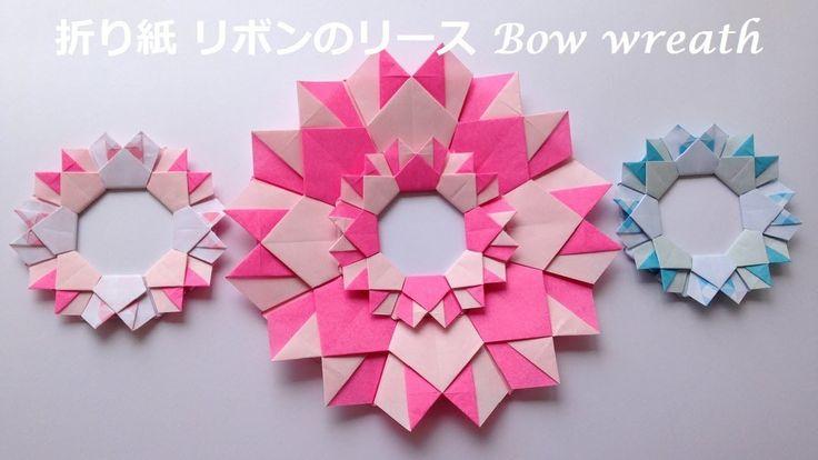 折り紙 リボンのリース2の簡単な折り方(niceno1)Origami bow wreath tutorial