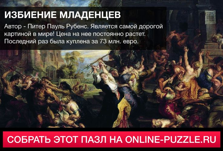 ☝  Автор - Питер Пауль Рубенс. Является самой дорогой картиной в мире! Цена на нее постоянно растет. Последний раз была куплена за 73 млн. евро.