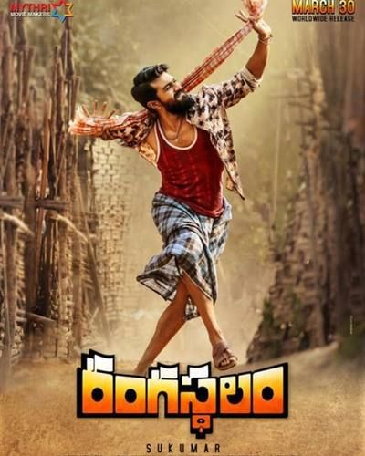 movie rulz rangasthalam