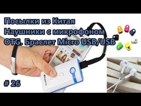 Посылки из Китая. Наушники с микрофоном. OTG. Браслет micro usb/usb / Sh...