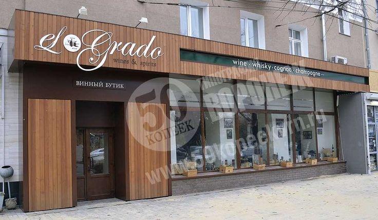 фасад магазина продуктов в жилом доме: 23 тыс изображений найдено в Яндекс.Картинках