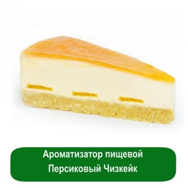 Ароматизатор пищевой Персиковый Чизкейк, 1 литр