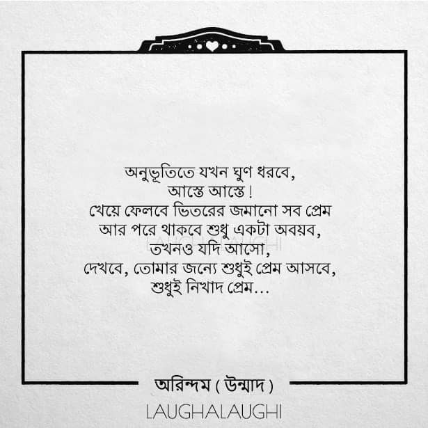 Pin by LaughaLaughi on Bengali Articles   Emotional quotes ...