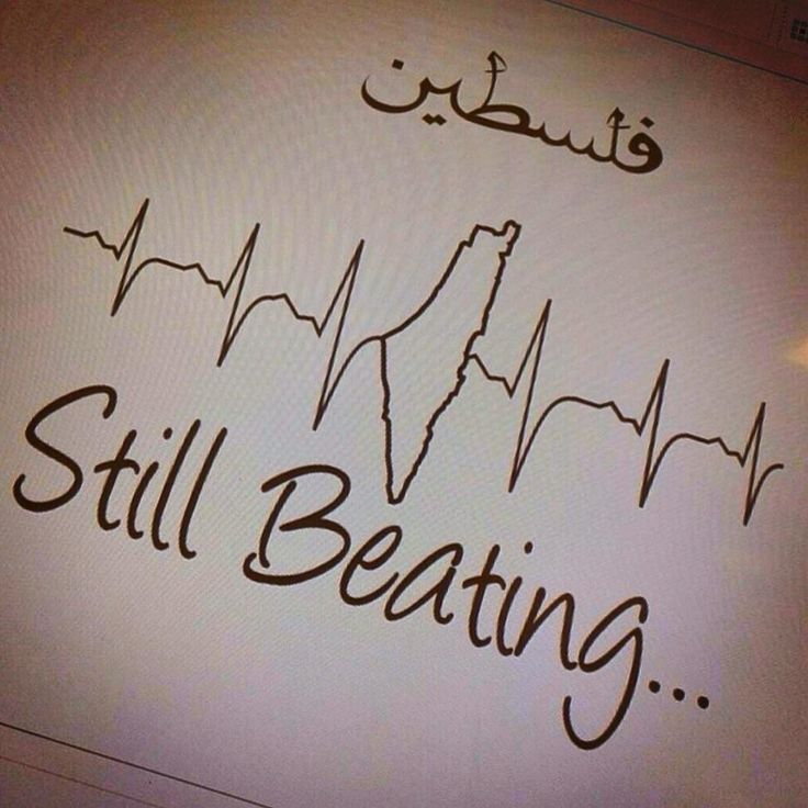 Palestine..... still beating