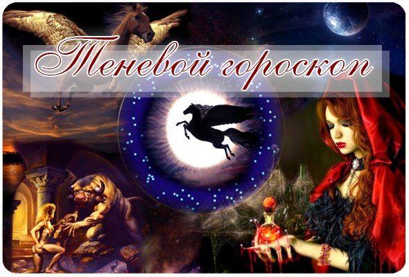 Теневой гороскоп - загляните в темные уголки своей души » Женский Мир