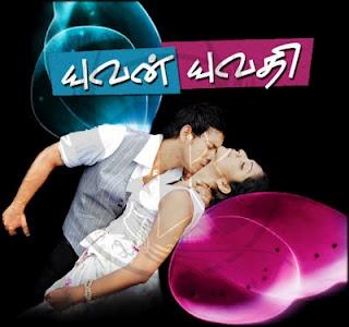 Yuvan Yuvathi Tamil Movie ~ 2011 Online HD Quality Full Video
